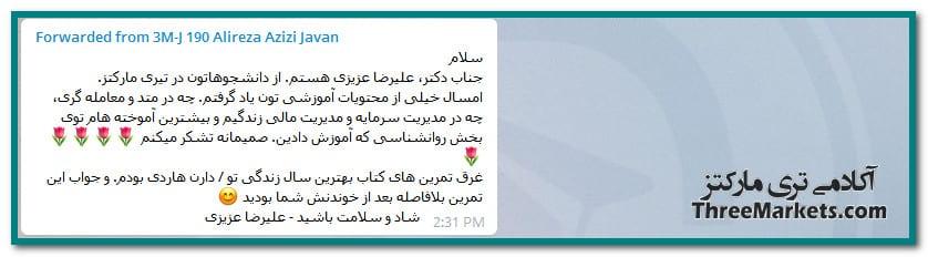 alireza azizi - نظرات دانشجویان آکادمی تری مارکتز