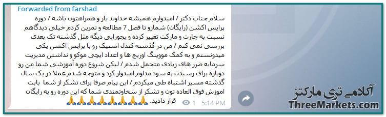 farshad comment - نظرات دانشجویان آکادمی تری مارکتز