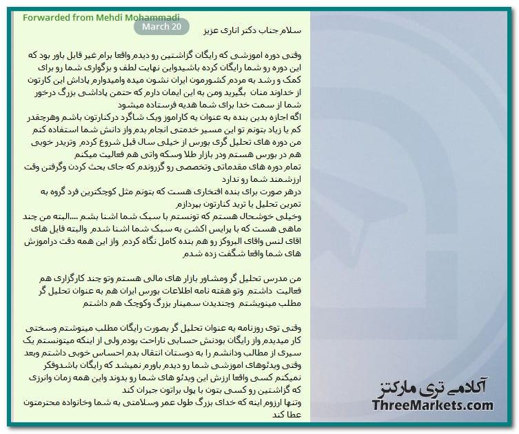 mehdi mohammadi - نظرات دانشجویان آکادمی تری مارکتز