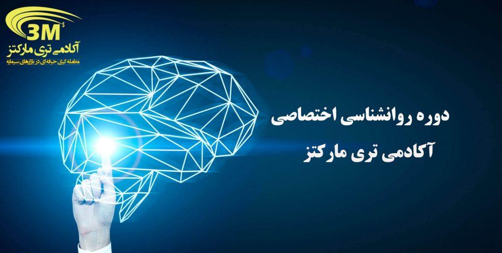 psychology 1024x517 - دوره روانشناسی اختصاصی تری مارکتز