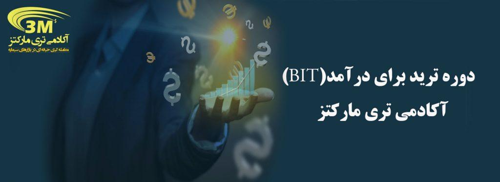 BIT 1024x373 - پیشنیاز دوره تریدبرای درآمد (BIT)