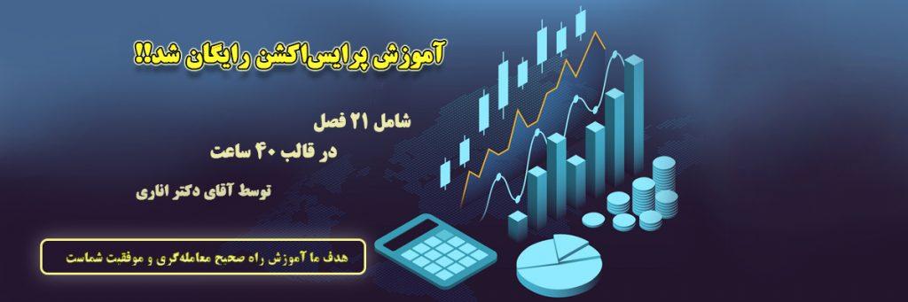 priceaction free pic 1024x341 - آموزش رایگان معامله گری پرایس اکشن دکتر اناری 2019