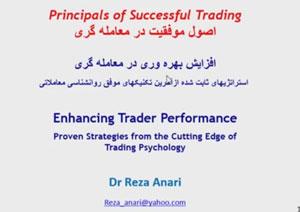 bahrevari - افزایش بهره وری در معامله گری ۱