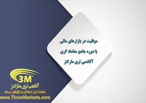 jame - موفقیت در بازارهای مالی با دوره جامع معامله گری آکادمی تری مارکتز