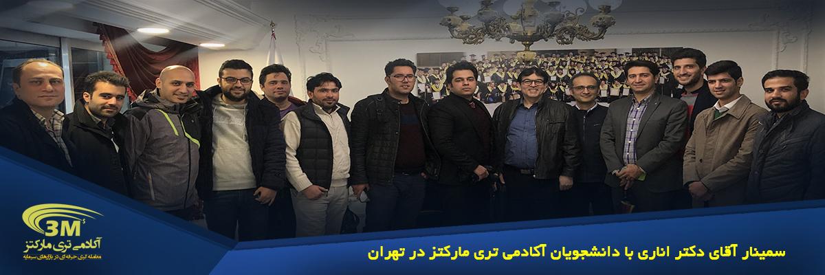 سمینار دکتر اناری در تهران