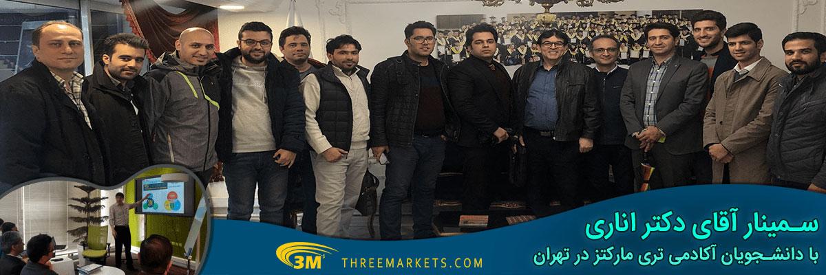 سمینار دکتر اناری در تهران با دانشجویان آکادمی